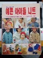 예쁜 아이들 니트(생활&패션 106)