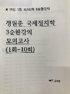 15년3월 정원준 국제정치학 3순환강의 모의고사(1회-10회) #