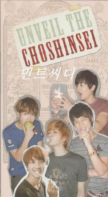 [DVD] 초신성 - Unveil The Choshinsei