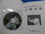 당랑 소번거권(CD-ROM 포함) /CD 포함 / /사진의 제품     :☞ 서고위치:OA 2  * [구매하시면 품절로 표기됩니다]