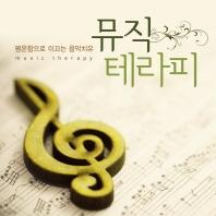 뮤직 테라피: 평온함으로 이끄는 음악치유 (2CD)