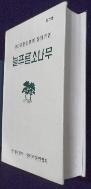 (창간호) 늘푸른 소나무 (만다라문인협회 창립기념 )  /사진의 제품  /  상현서림 /☞ 서고위치:Mi 7  *[구매하시면 품절로 표기됩니다]