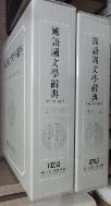 국어국문학자료사전(상,하) [새책수준 ]/사진의 제품  ☞ 서고위치:매장