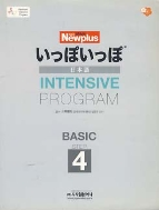 いっぽいっぽ 일본어 INTENSIVE PROGRAM BASIC STEP 4 (CD 포함)