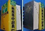 新和英中辭典 第4版  [일본서적]   /상현서림 /사진의 제품    ☞ 서고위치:MB 4  * [구매하시면 품절로 표기됩니다]