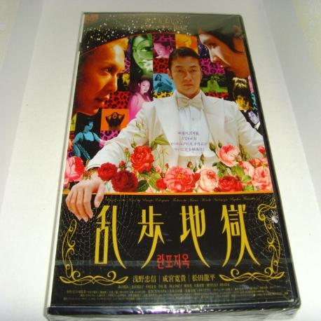 란포지옥 S.E [13년 3월 와이드미디어 일본, 인디영화 할인행사] 새상품 입니다.
