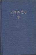 북한문학 - 문예론문집4 (조우형 편집) 과학백과사전종합출판사,1988.3.20(초),320쪽,하드커버