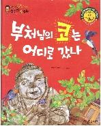 부처님의 코는 어디로 갔나 (한국대표 순수창작동화, 17)   (ISBN : 9788965094630)