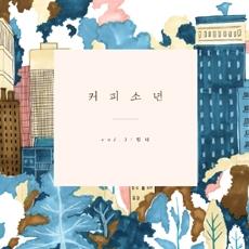 커피소년 - 3집 힘내  [친필싸인]