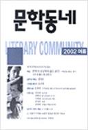 문학동네 31호 - 2002. 여름