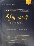 2018년 3차 경찰공무원 신의 한수 봉투모의고사