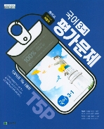 천재교육 평가문제집 중학교 국어 3-1 (박영목) / 2015 개정 교육과정