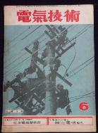 (잡지) 전기기술 [電氣技術] 1966년 6월호 (통권22호)  [상현서림]  /사진의 제품  ☞ 서고위치:RQ 4 * [구매하시면 품절로 표기됩니다]