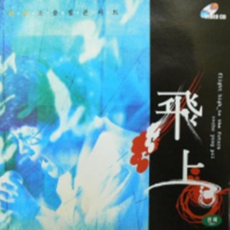 [VCD] 조용필 - 조용필 콘서트 비상