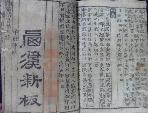 간독정요(簡牘精要)  -辛酉仲秋 西溪新板 /사진의 제품      ☞ 서고위치:KO 5
