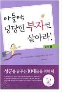 아들아 당당한 부자로 살아라 - 성공을 꿈꾸는 10대들을 위한 책! 실전편 초판