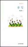 풀잎 - 박성룡 시집 (창비시선 170) (1998 초판)