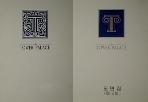 타워팰리스 Tower Palace 카다로그 + 도면집 (전2권)