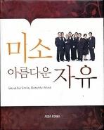 미소 아름다운 자유 - 치과 심미치료 사례집 (ASDA KOREA, 2010년) [양장]