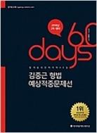 2018 ACL 김중근 형법 60일 예상적중문제선 : 2차 대비 #