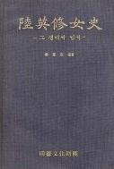 육영수여사 (그생애와 업적)양장본 초판(1983년)케이스 포함.