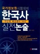 2015년 성정호 한국사 실전논술- 약술형 핵심테마 30선