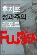 후지쯔 성과주의 리포터 - 미국식 성과주의의 모순과 대안 (양장본) 초판3쇄발행