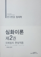 2017대비 1순환 펀더멘탈 정치학 심화이론 제2권 (국제정치 현실적용)