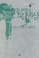 박시백의 그림세상 - 우리시대의 자화상