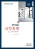 세무회계(재경관리사)(2016)(개정판)