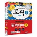 2017 최신개정판 한국어능력시험 토픽 TOPIK 완벽대비2 - 전3권
