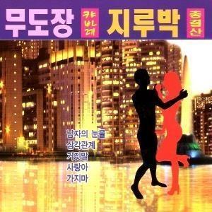 [미개봉] V.A. / 무도장 캬바레 지루박 총결산 1.2집 (2CD)