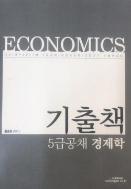 기출책 5급공채 경제학 제1권 -황종휴 (2010~2017 기출해설) #