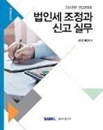 2019 법인세 조정과 신고 실무