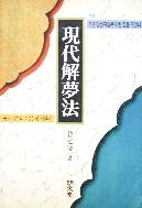 현대해몽법 1995년 2판 3쇄