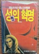 시몬느 드 보봐르작 성(性)의혁명 -레이디경향 특별부록