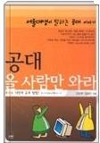공대 올 사람만 와라 - 서울대생이 말하는 공대 이야기 초판 2쇄