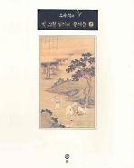 오주석의 옛 그림 읽기의 즐거움. 1  (2014년 개정판 17쇄) [정가:15,000원]