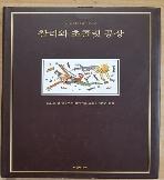 찰리와초콜릿공장(양장본)/621