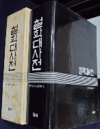 철학대사전   /사진의 제품  /상현서림 /☞ 서고위치:RX 2 *[구매하시면 품절로 표기됩니다]