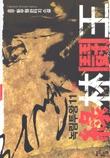 녹림투왕.1-11완.초우 신무협