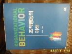 청람 / 조직행동의 이해 / 권혁기. 한나영 저 -설명란참조