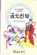 금오신화   (고전시리즈, 09)