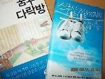 스무살, 절대 지지 않기를 + 꿈꾸는 다락방 /(두권/이지성/하단참조)