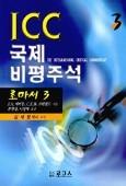 ICC 국제비평주석 로마서 3
