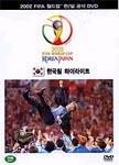 2002 FIFA 월드컵 한/일 공식 DVD : 한국팀 하이라이트