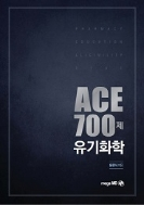 ACE 700제 유기화학