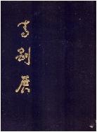 청강 송지현 서예후원전 (2003년) [양장]