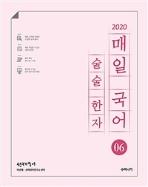 2020 선재국어 매일 국어 술술 한자 시즌 6 #