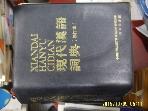 중국판 중국과학원어언연구소 / 현대한어사전 現代漢語辭典 -사진참조. 꼭 아래참조